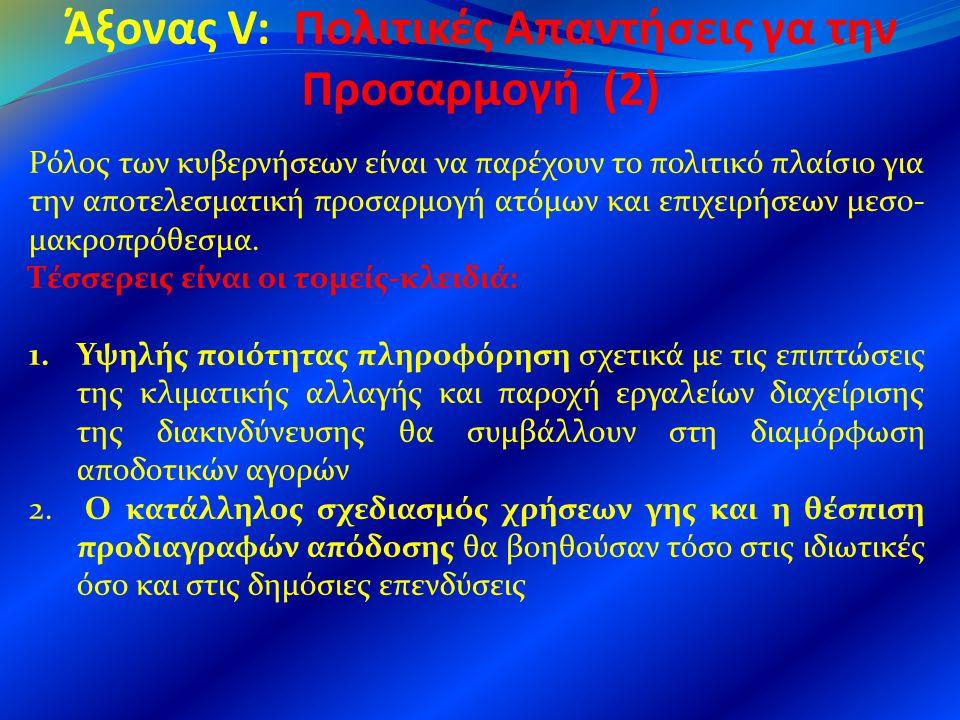 Άξονας V: Πολιτικές Απαντήσεις γα την Προσαρμογή (2)