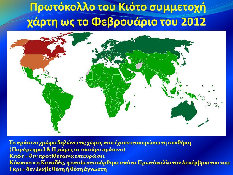 Πρωτόκολλο του Κιότο συμμετοχή χάρτη ως το Φεβρουάριο του 2012