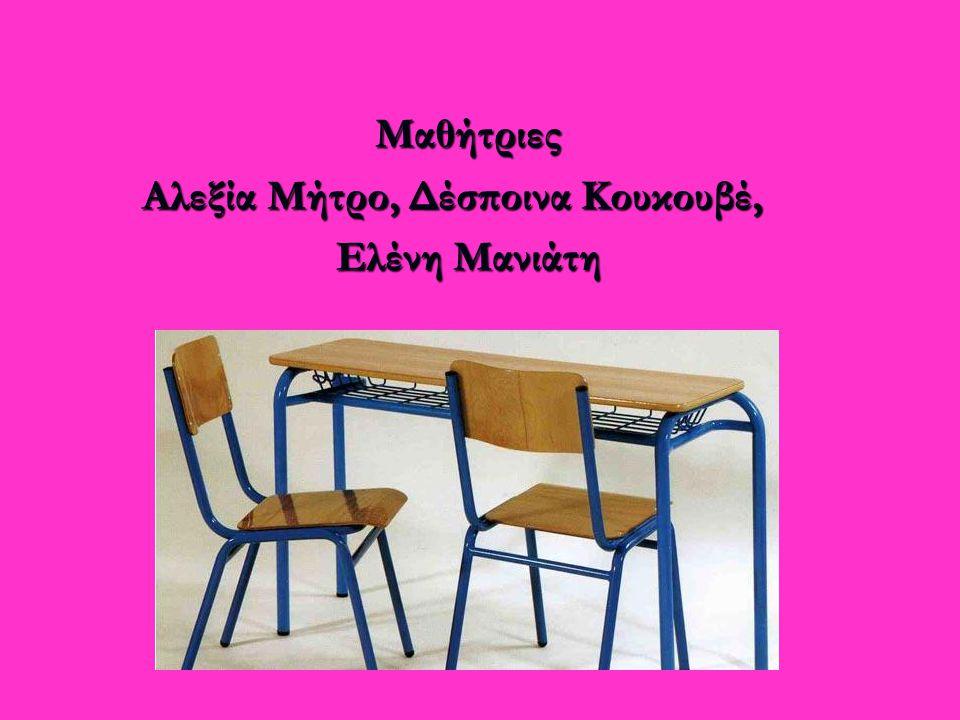 Μαθήτριες Αλεξία Μήτρο, Δέσποινα Κουκουβέ, Ελένη Μανιάτη