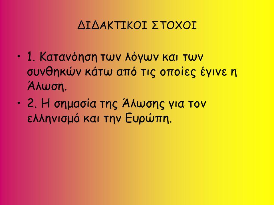 2. Η σημασία της Άλωσης για τον ελληνισμό και την Ευρώπη.