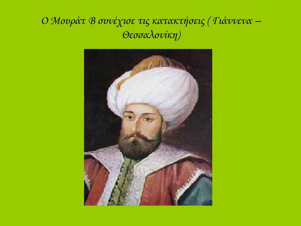 Ο Μουράτ Β συνέχισε τις κατακτήσεις ( Γιάννενα – Θεσσαλονίκη)