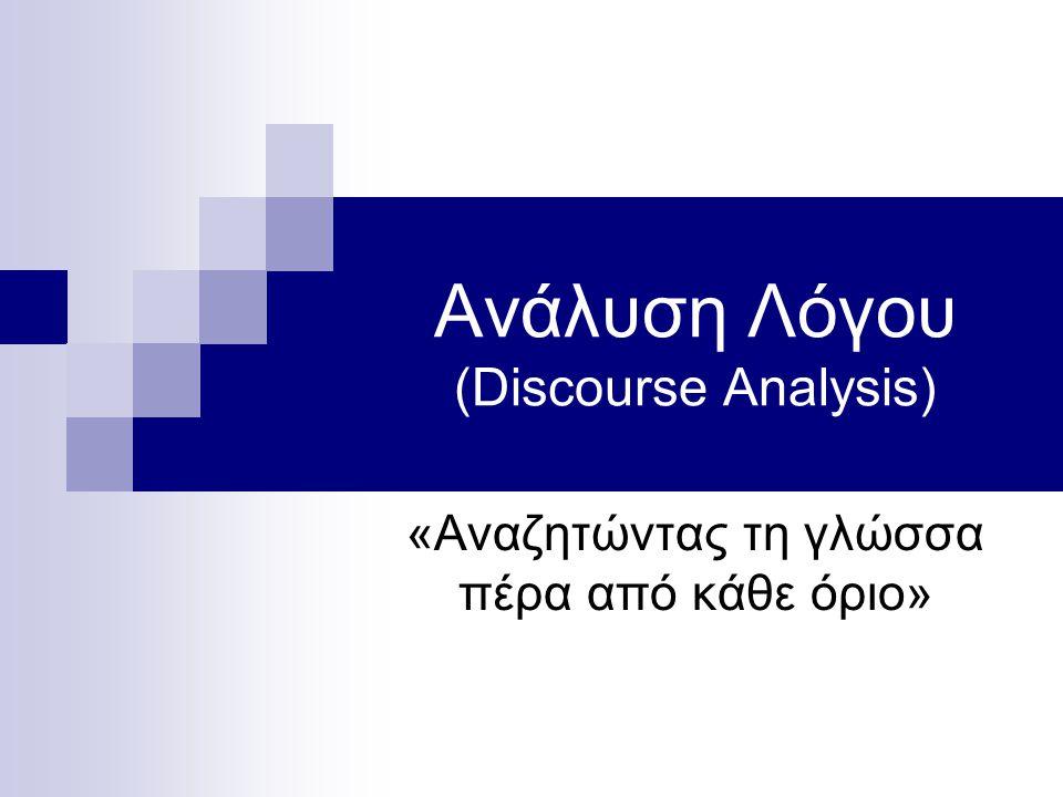 Ανάλυση Λόγου (Discourse Analysis)