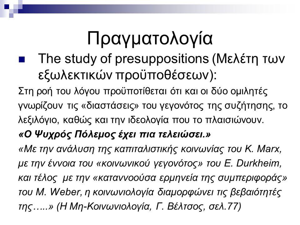 Πραγματολογία The study of presuppositions (Μελέτη των εξωλεκτικών προϋποθέσεων): Στη ροή του λόγου προϋποτίθεται ότι και οι δύο ομιλητές.