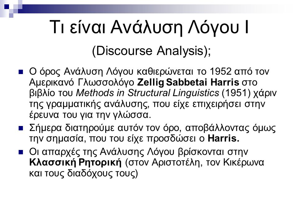 Τι είναι Ανάλυση Λόγου I (Discourse Analysis);