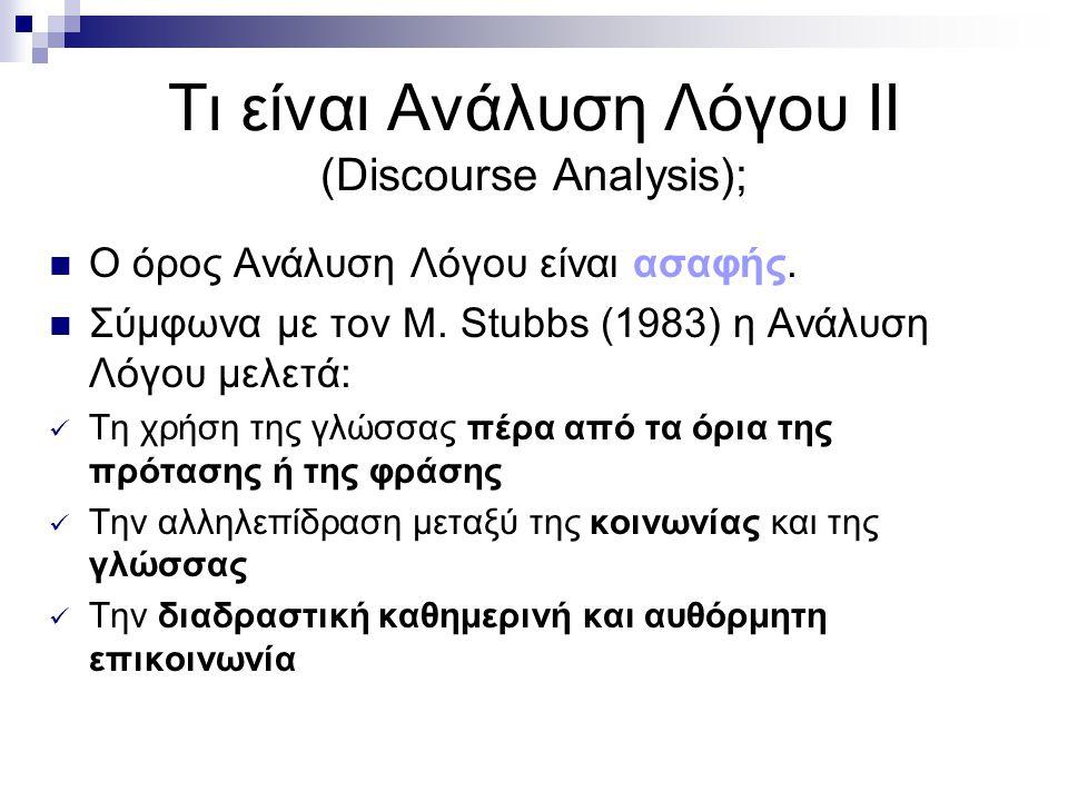 Τι είναι Ανάλυση Λόγου II (Discourse Analysis);