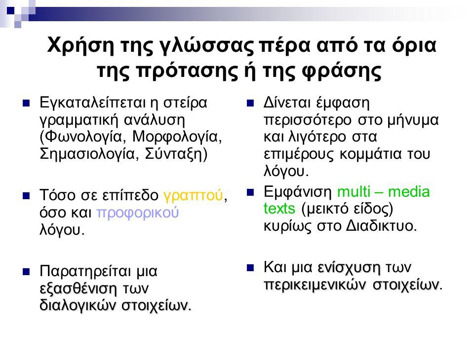 Χρήση της γλώσσας πέρα από τα όρια της πρότασης ή της φράσης