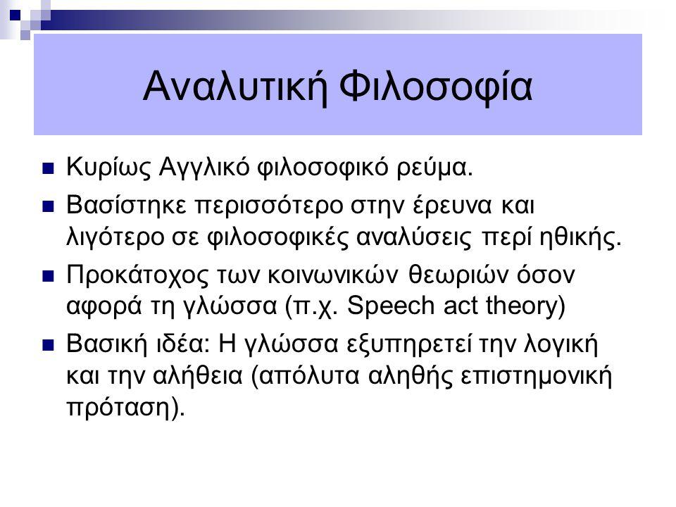 Αναλυτική Φιλοσοφία Κυρίως Αγγλικό φιλοσοφικό ρεύμα.