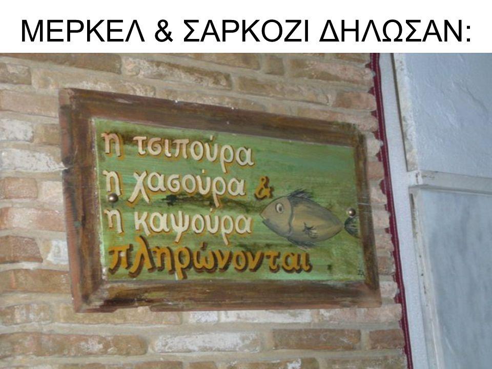 ΜΕΡΚΕΛ & ΣΑΡΚΟΖΙ ΔΗΛΩΣΑΝ: