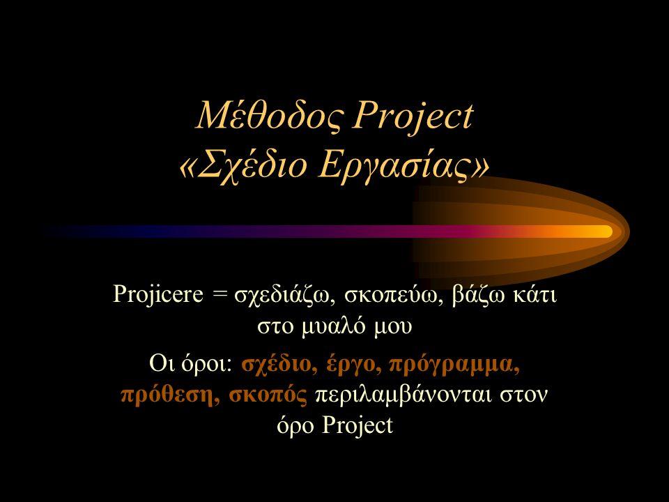 Μέθοδος Project «Σχέδιο Εργασίας»
