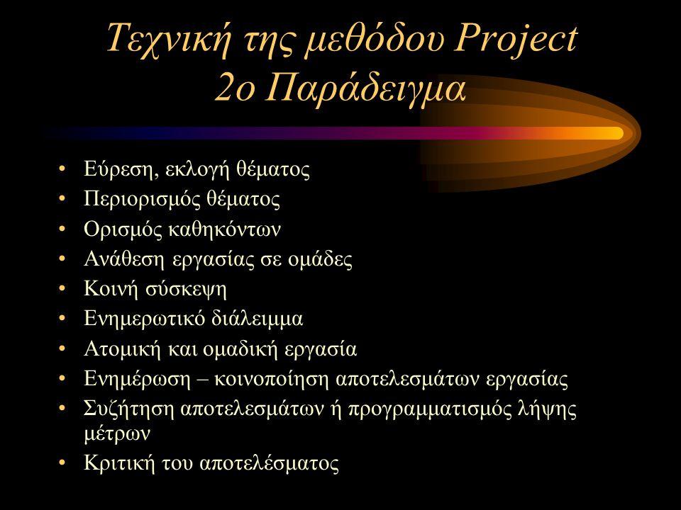 Τεχνική της μεθόδου Project 2ο Παράδειγμα