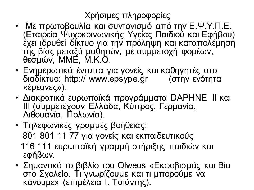 Τηλεφωνικές γραμμές βοήθειας: