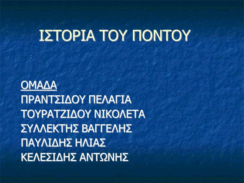 ΙΣΤΟΡΙΑ ΤΟΥ ΠΟΝΤΟΥ ΟΜΑΔΑ ΠΡΑΝΤΣΙΔΟΥ ΠΕΛΑΓΙΑ ΤΟΥΡΑΤΖΙΔΟΥ ΝΙΚΟΛΕΤΑ