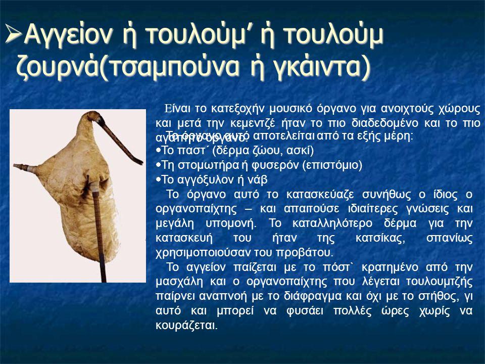 Αγγείον ή τουλούμ' ή τουλούμ ζουρνά(τσαμπούνα ή γκάιντα)