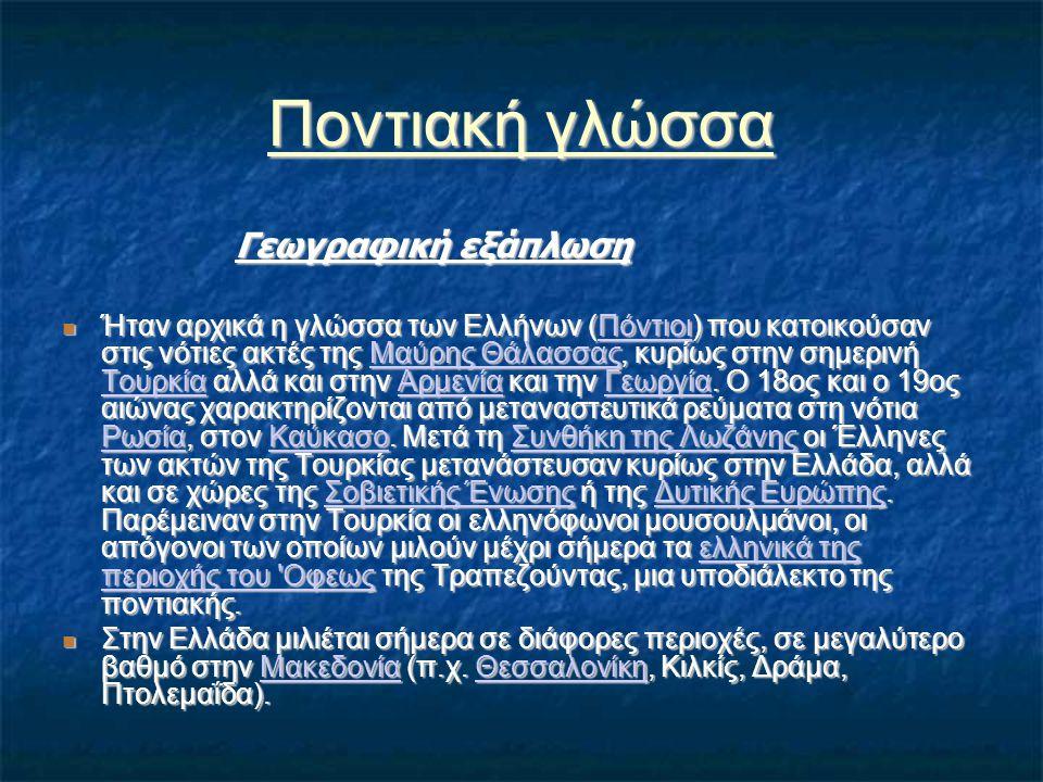 Ποντιακή γλώσσα Γεωγραφική εξάπλωση