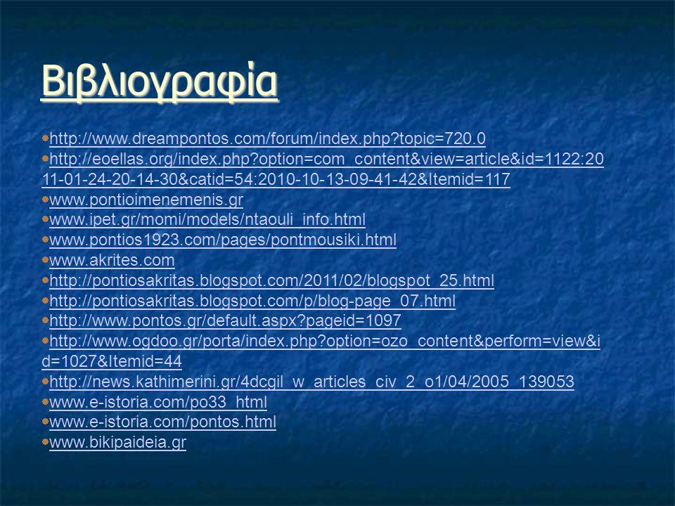 Βιβλιογραφία http://www.dreampontos.com/forum/index.php topic=720.0