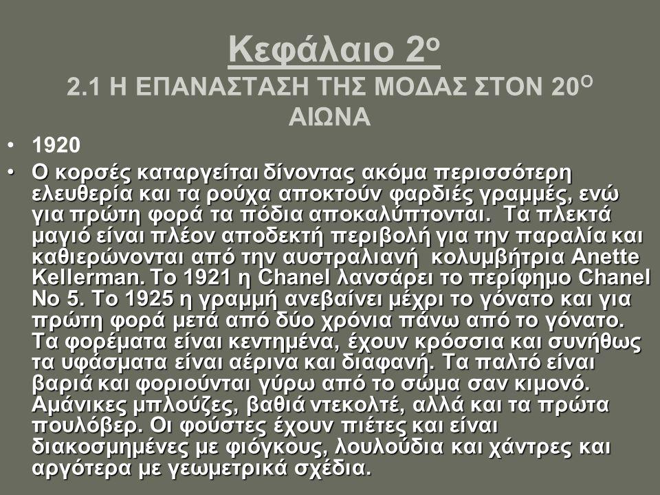 Κεφάλαιο 2ο 2.1 Η ΕΠΑΝΑΣΤΑΣΗ ΤΗΣ ΜΟΔΑΣ ΣΤΟΝ 20Ο ΑΙΩΝΑ