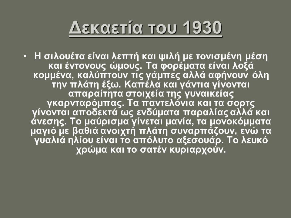 Δεκαετία του 1930