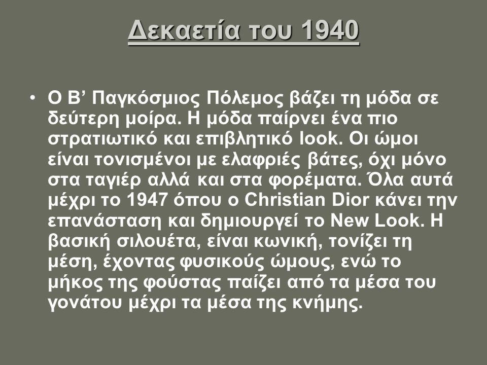 Δεκαετία του 1940