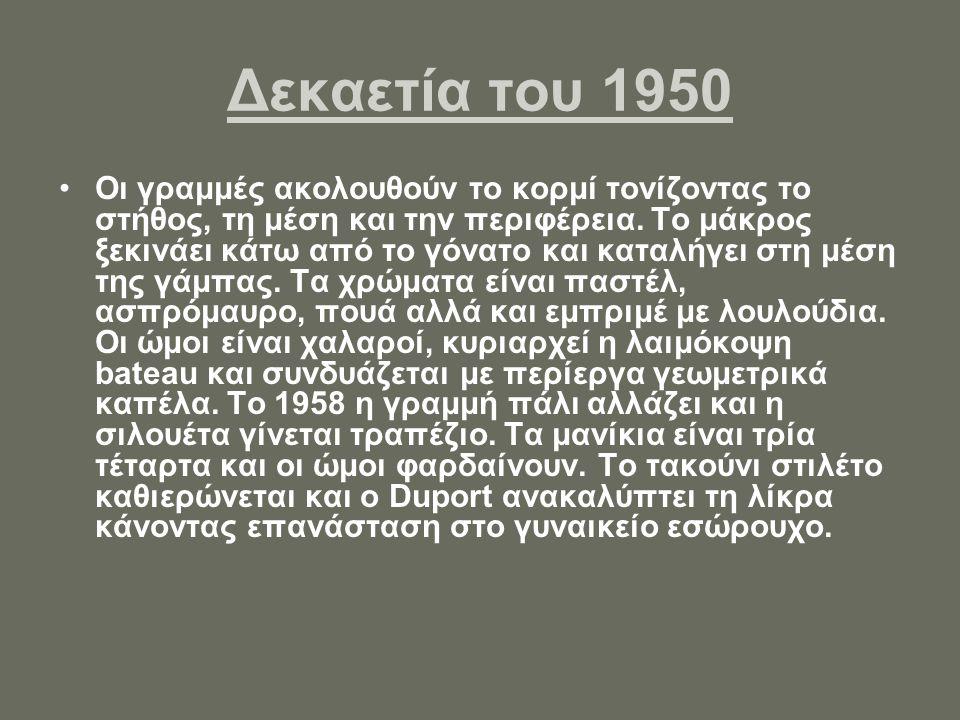 Δεκαετία του 1950