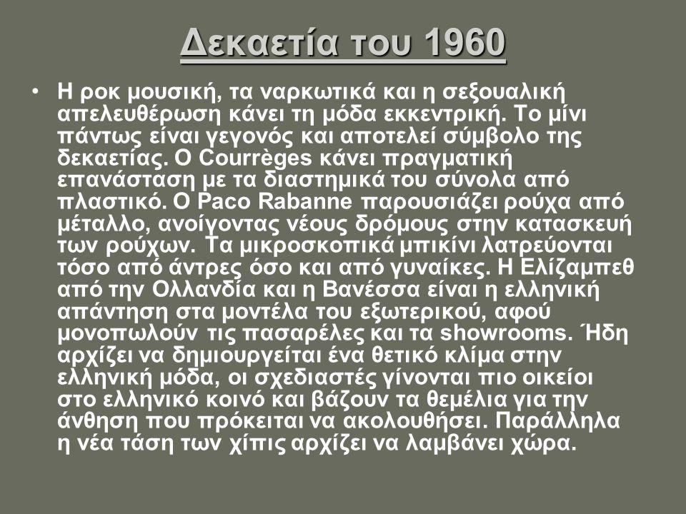 Δεκαετία του 1960