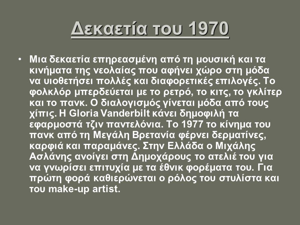 Δεκαετία του 1970
