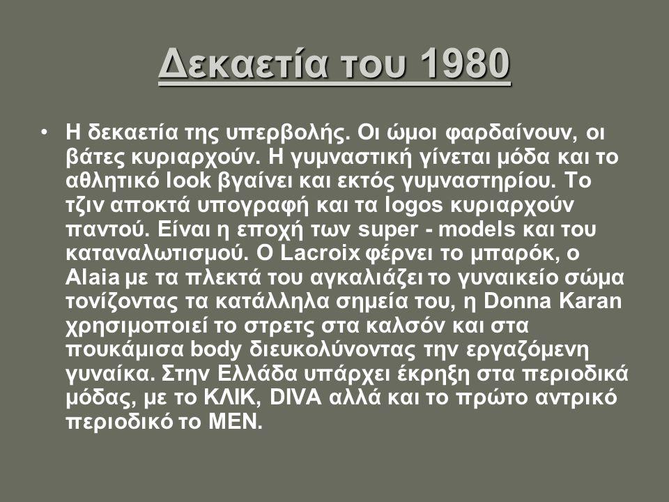 Δεκαετία του 1980