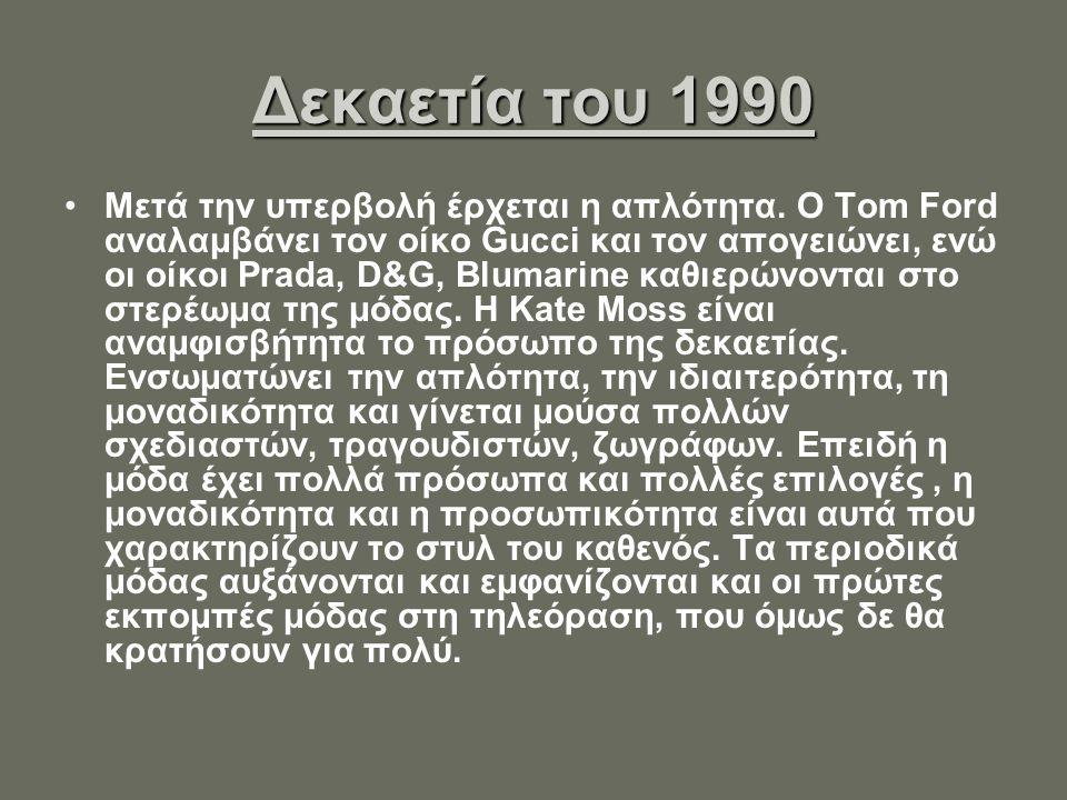 Δεκαετία του 1990