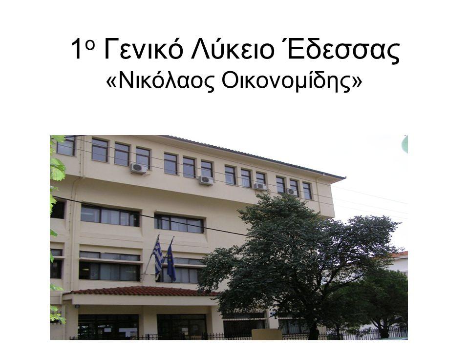 1ο Γενικό Λύκειο Έδεσσας «Νικόλαος Οικονομίδης»