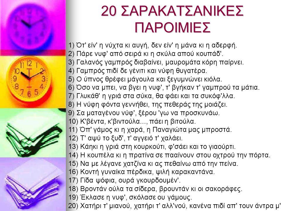20 ΣΑΡΑΚΑΤΣΑΝΙΚΕΣ ΠΑΡΟΙΜΙΕΣ