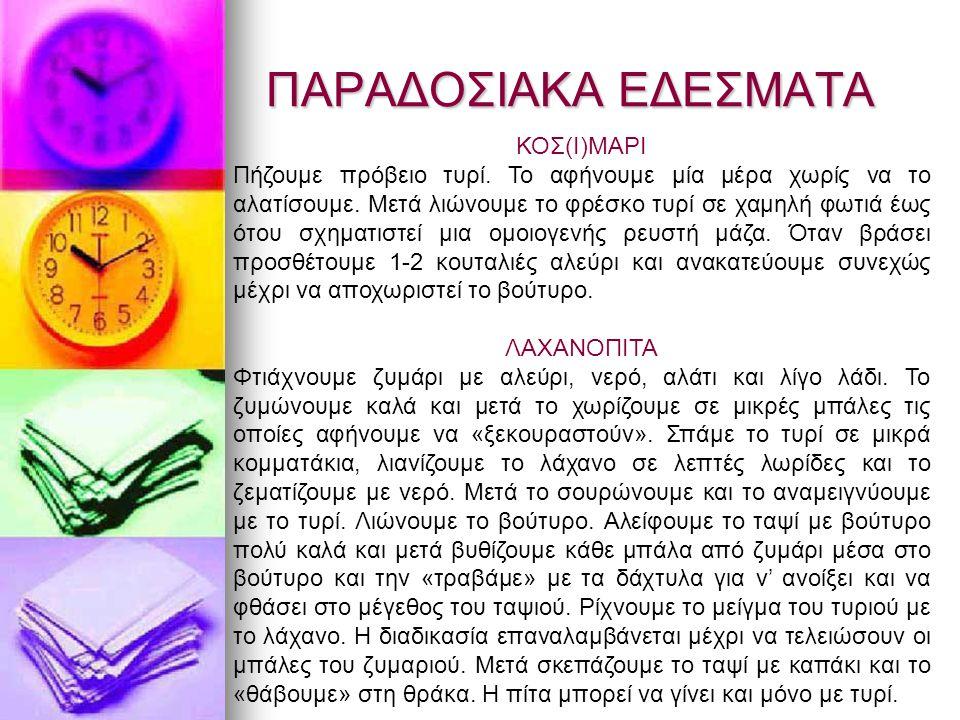 ΠΑΡΑΔΟΣΙΑΚΑ ΕΔΕΣΜΑΤΑ ΚΟΣ(Ι)ΜΑΡΙ