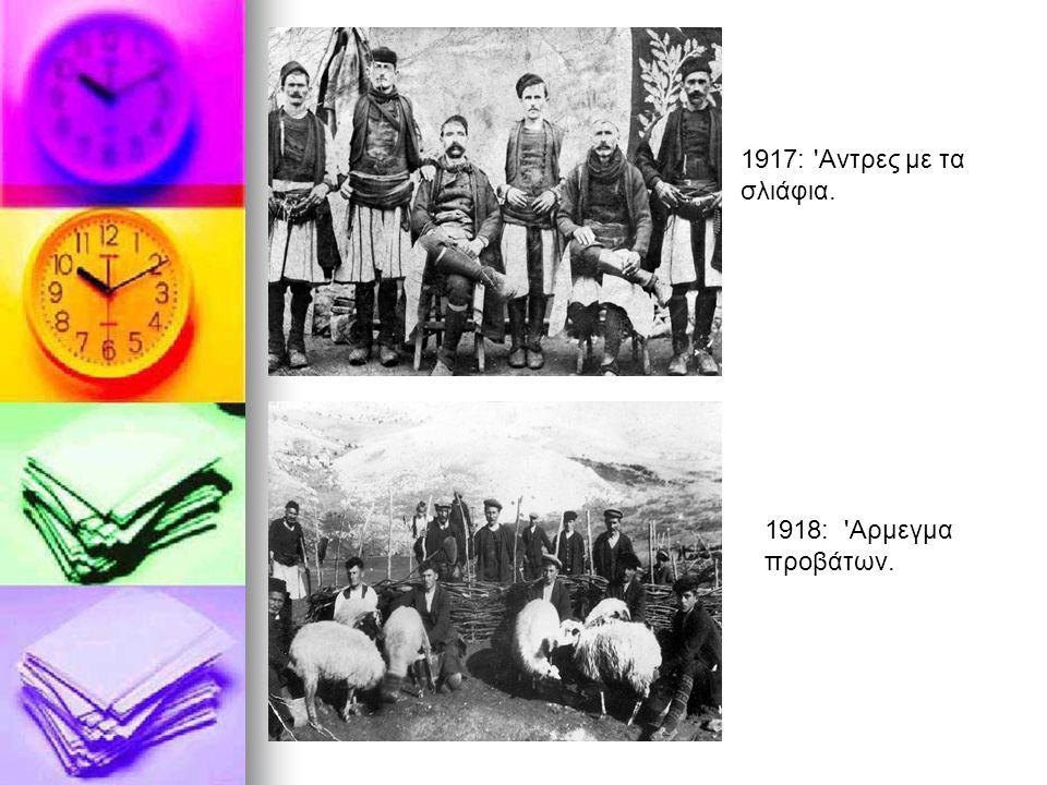 1917: Αντρες με τα σλιάφια. 1918: Αρμεγμα προβάτων.