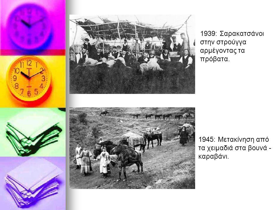 1939: Σαρακατσάνοι στην στρούγγα αρμέγοντας τα πρόβατα.
