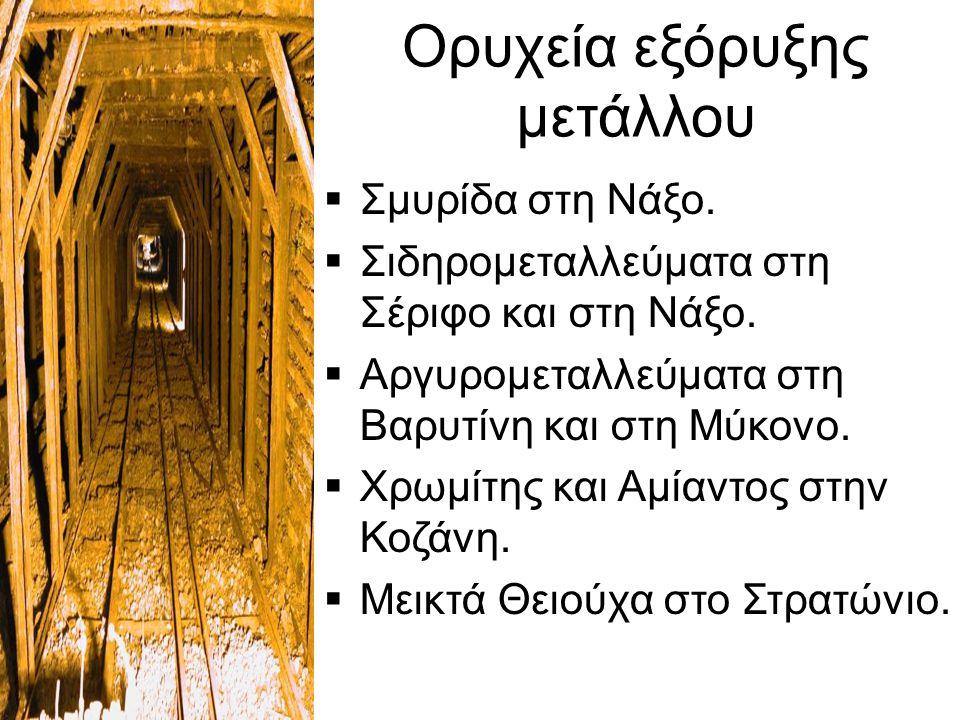 Ορυχεία εξόρυξης μετάλλου