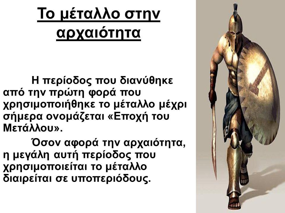 Το μέταλλο στην αρχαιότητα