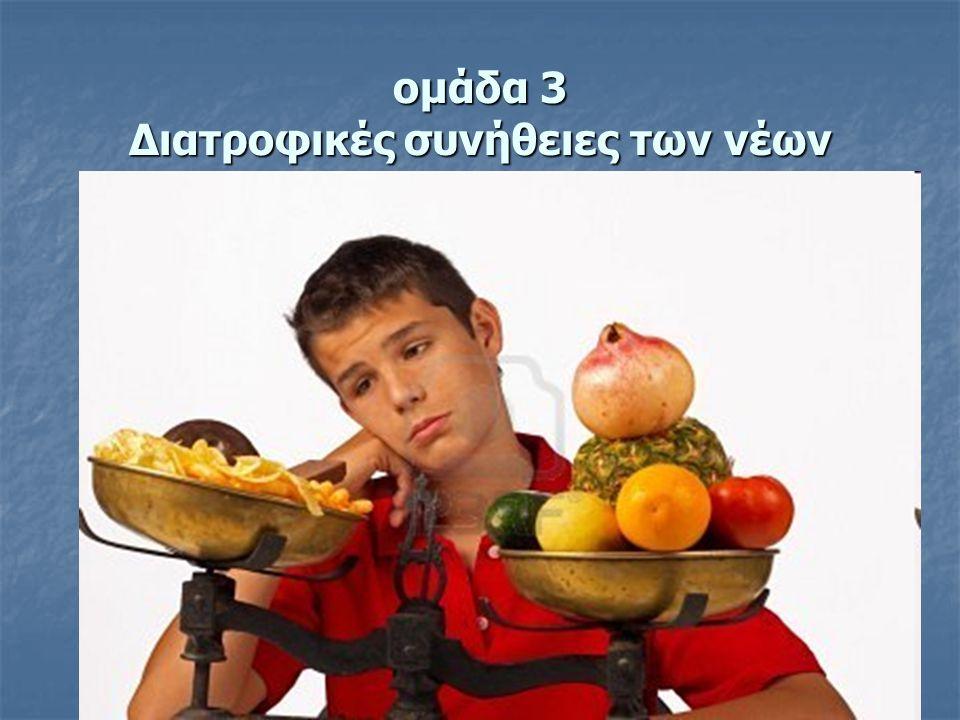 ομάδα 3 Διατροφικές συνήθειες των νέων
