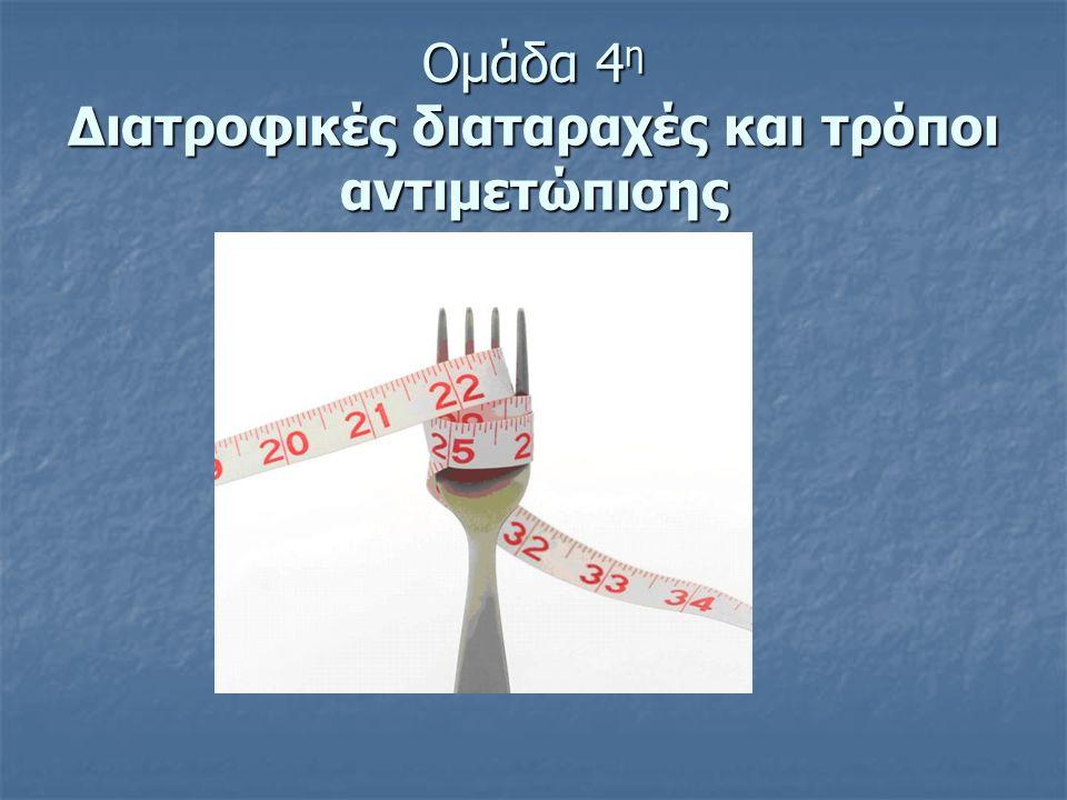 Ομάδα 4η Διατροφικές διαταραχές και τρόποι αντιμετώπισης