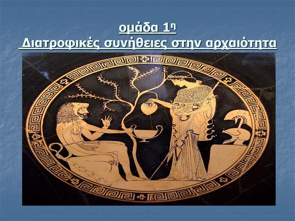 ομάδα 1η Διατροφικές συνήθειες στην αρχαιότητα