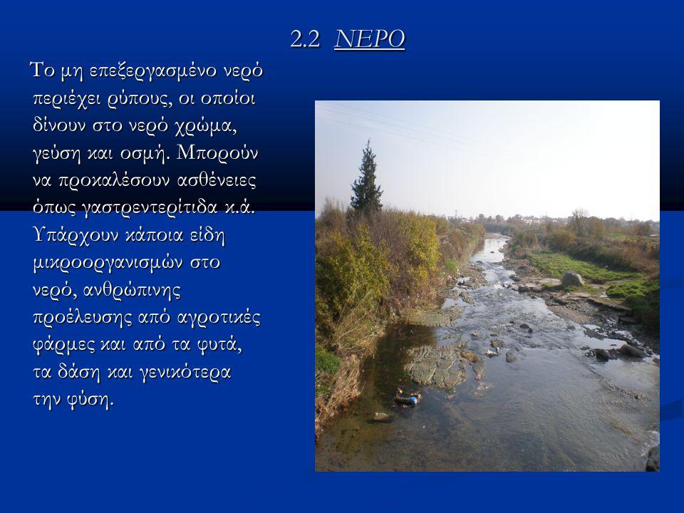 2.2 ΝΕΡΟ