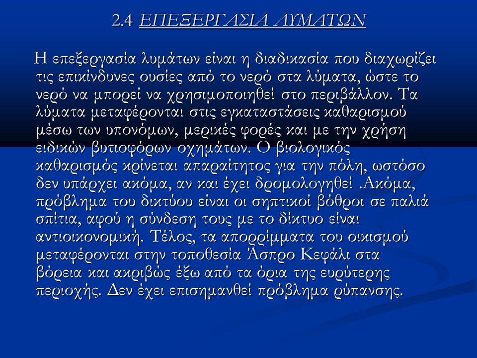 2.4 ΕΠΕΞΕΡΓΑΣΙΑ ΛΥΜΑΤΩΝ
