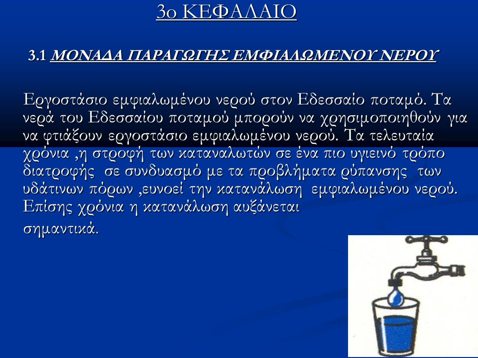 3.1 ΜΟΝΑΔΑ ΠΑΡΑΓΩΓΗΣ ΕΜΦΙΑΛΩΜΕΝΟΥ ΝΕΡΟΥ