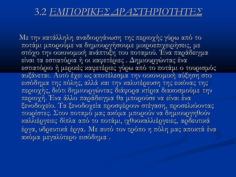 3.2 ΕΜΠΟΡΙΚΕΣ ΔΡΑΣΤΗΡΙΟΤΗΤΕΣ