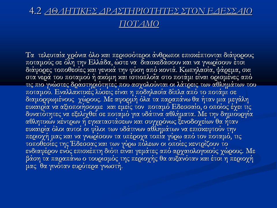 4.2 ΑΘΛΗΤΙΚΕΣ ΔΡΑΣΤΗΡΙΟΤΗΤΕΣ ΣΤΟΝ ΕΔΕΣΣΑΙΟ ΠΟΤΑΜΟ