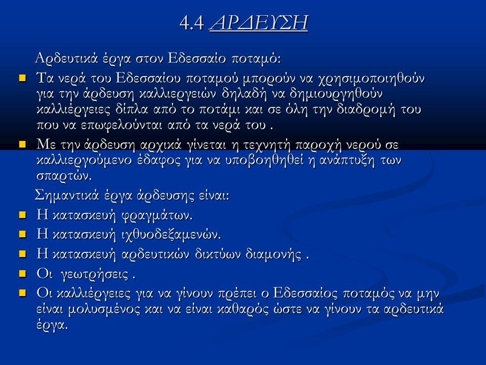 4.4 ΑΡΔΕΥΣΗ Αρδευτικά έργα στον Εδεσσαίο ποταμό: