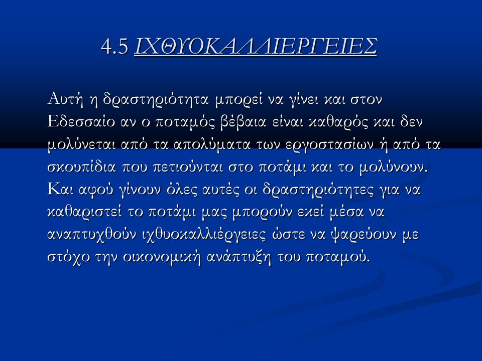 4.5 ΙΧΘΥΟΚΑΛΛΙΕΡΓΕΙΕΣ