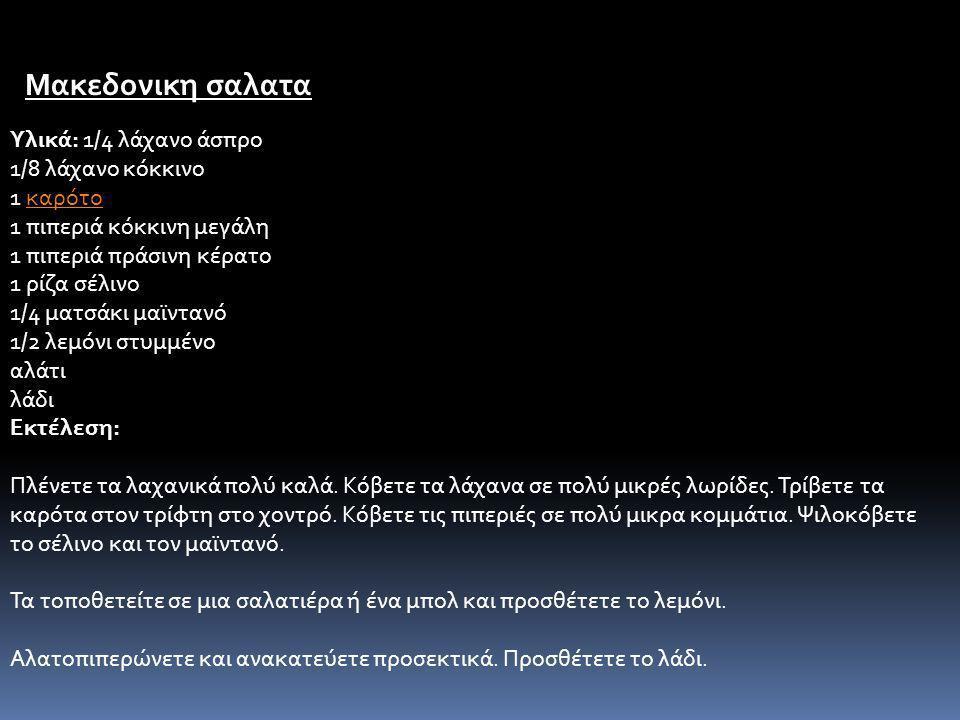 Μακεδονικη σαλατα Υλικά: 1/4 λάχανο άσπρο 1/8 λάχανο κόκκινο 1 καρότο