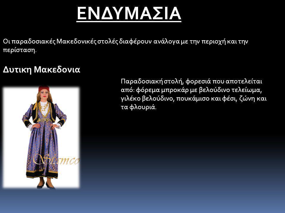 ΕΝΔΥΜΑΣΙΑ Δυτικη Μακεδονια