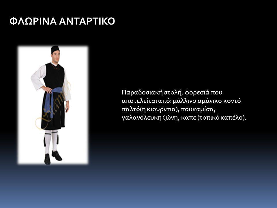 ΦΛΩΡΙΝΑ ΑΝΤΑΡΤΙΚΟ