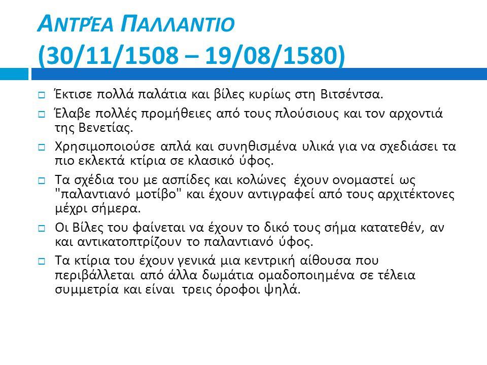 Αντρέα Παλλαντιο (30/11/1508 – 19/08/1580)