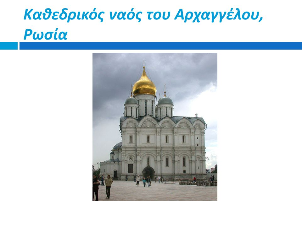 Καθεδρικός ναός του Αρχαγγέλου, Ρωσία