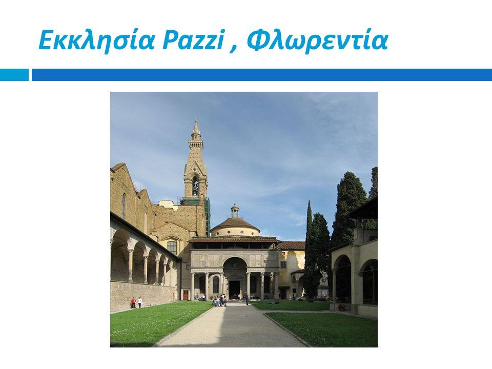 Εκκλησία Pazzi , Φλωρεντία